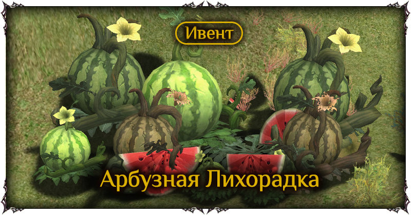 eventwatermelon.jpg